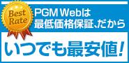 最低価格保証 PGM Webでのご予約がお得です!