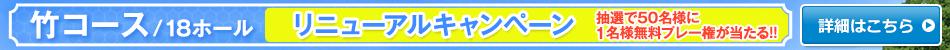 千葉国際カントリークラブ 竹コースリニューアルキャンペーン