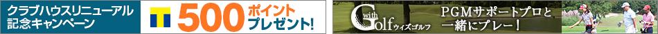 「クラブハウスリニューアル記念キャンペーン」「with Golf」