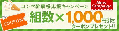コンペ幹事様応援キャンペーン!組数×1,000円引きクーポンプレゼント!!