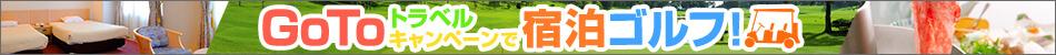 GoToトラベルキャンペーンで宿泊ゴルフ!