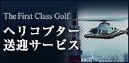 ヘリコプター送迎サービス