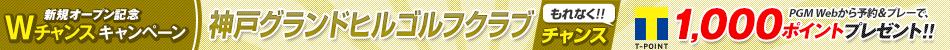神戸グランドヒルゴルフクラブ 新規オープン記念キャンペーン