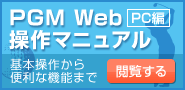 PGM Web操作マニュアル PC編 基本操作から便利機能まで