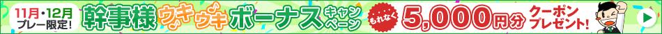 幹事様応援ウキウキボーナスキャンペーン