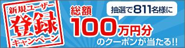 3月新規ユーザー登録キャンペーン