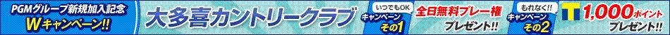 PGMグループ新規加入記念 Wキャンペーン! 大多喜カントリークラブ