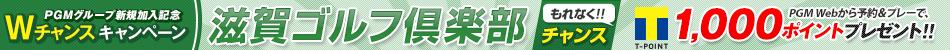 滋賀ゴルフ倶楽部 新規加入記念キャンペーン