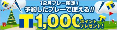 12月プレー限定!予約したプレーで使える1,000ポイントプレゼントキャンペーン