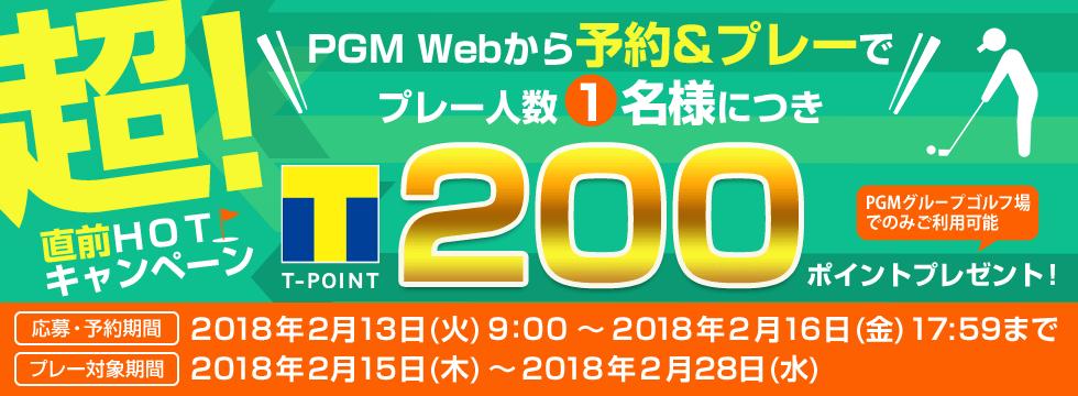 超直前HOTキャンペーン PGM Webから予約&プレーでプレー人数1名様につき200ポイントプレゼント!