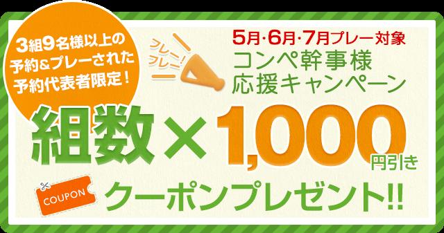 コンペ幹事様応援キャンペーン!もれなく組数×1,000円分の割引クーポンをプレゼント!!