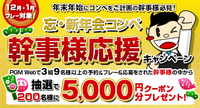 忘・新年会コンペ幹事様応援キャンペーン