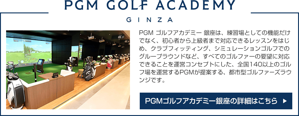 PGMゴルフアカデミー銀座
