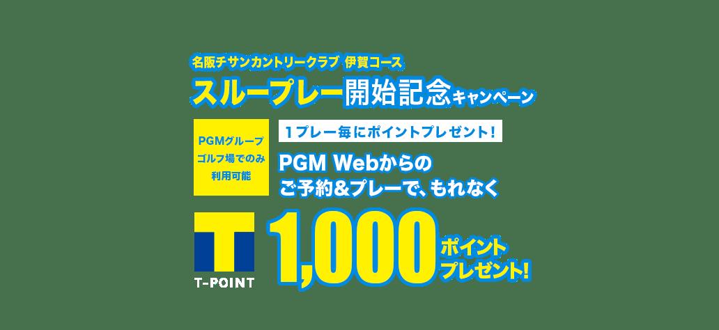 名阪チサンカントリークラブ 伊賀コース スループレー開始記念キャンペーン