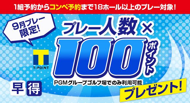 人数×期間固定Tポイント最大200ポイントプレゼント