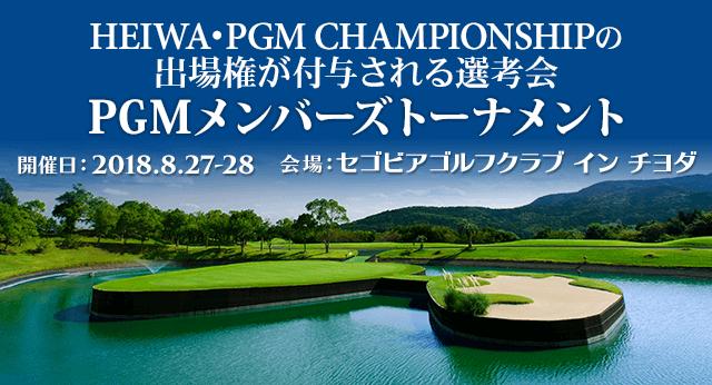 HEIWA・PGM CHAMPIONSHIP出場選考会 PGMメンバーズトーナメント