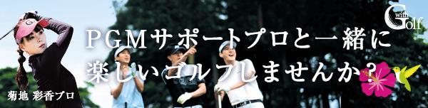 PGMサポートプロと一緒にプレー!with Golf