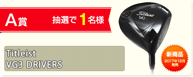 Titleist VG3 DRIVERSを抽選で1名様にプレゼント!