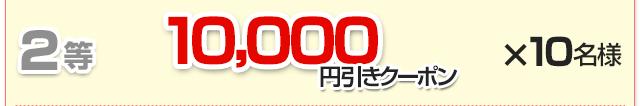 2等:10,000円引きクーポン×10名様