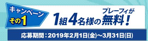 Wキャンペーン~その1:抽選で合計10組様に全日無料プレー権プレゼント!応募期間:2019年2月1日(金)~3月31日(日)