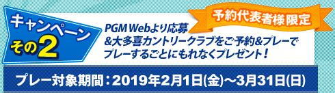 Wキャンペーン~その2:大多喜カントリークラブにPGM Webから応募&予約&プレーでもれなく期間固定Tポイント1,000ポイントプレゼント!応募期間:2019年2月1日(金)~3月31日(日)