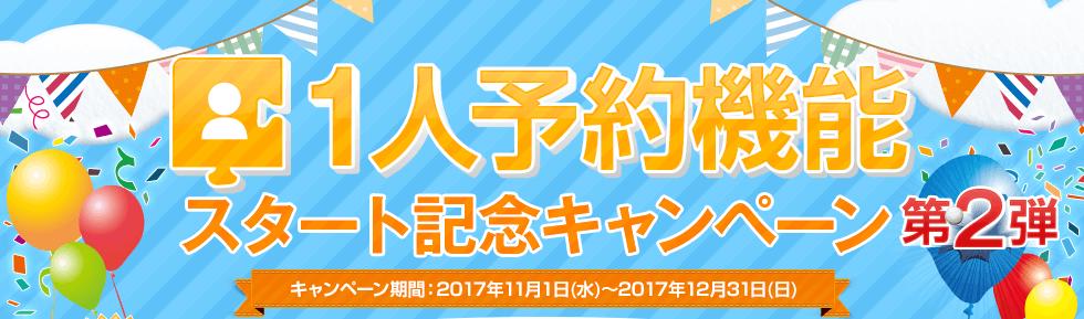 1人予約機能スタート記念キャンペーン 第2弾 ~ キャンペーン期間:2017年11月1日(水)~2017年12月31日(日)