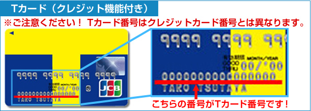 Tカード(クレジット機能付き)