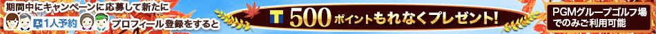 1人予約プロフィール登録Tポイント500ポイントキャンペーン