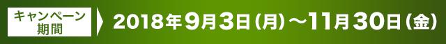 キャンペーン期間:2018年9月3日(月)~11月30日(金)