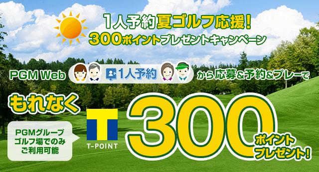 1人予約夏ゴルフ応援!300ポイントプレゼントキャンペーン