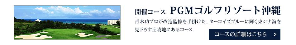 開催コース PGMゴルフリゾート沖縄