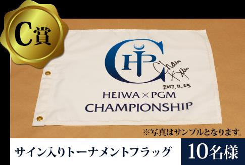 C賞 サイン入りトーナメントフラッグ 10名様