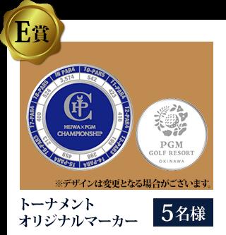 E賞 トーナメントオリジナルマーカー 5名様