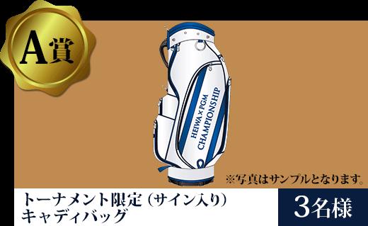 A賞 トーナメント限定(優勝者サイン入り)キャディバッグ 3名様