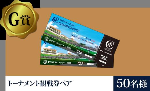 G賞 トーナメント観戦券ペア 50名様