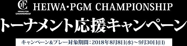 HEIWA・PGM CHAMPIONSHIP トーナメント応援キャンペーン