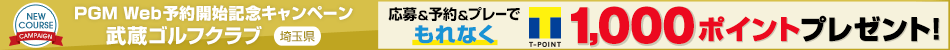 PGM Web予約開始記念キャンペーン 武蔵ゴルフクラブ