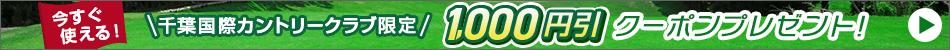 千葉国際カントリークラブ 桜中コース5番ホールリニューアルオープンキャンペーン