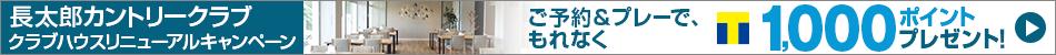 長太郎カントリークラブ クラブハウスリニューアルオープンキャンペーン