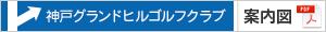 神戸グランドヒルゴルフクラブの案内図