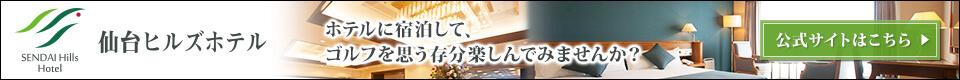仙台ヒルズホテル ホテルに宿泊して、ゴルフを思う存分楽しんでみませんか?