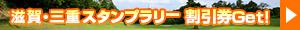 滋賀・三重スタンプラリー