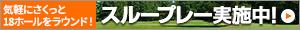玉造ゴルフ倶楽部 若海コース スループレー実施中!