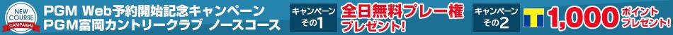 PGM Web予約開始記念キャンペーン PGM富岡カントリークラブ ノースコース
