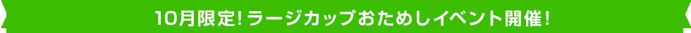 6月限定!ラージカップおためしイベント開催!