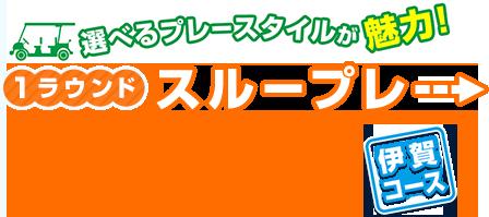 名阪チサンカントリークラブ 伊賀コースより1ラウンドスループレープランが登場