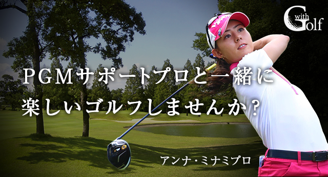 With Golf PGMサポートプロと一緒にプレー!