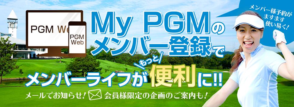 My PGMのメンバー登録でメンバーライフがもっと便利に!