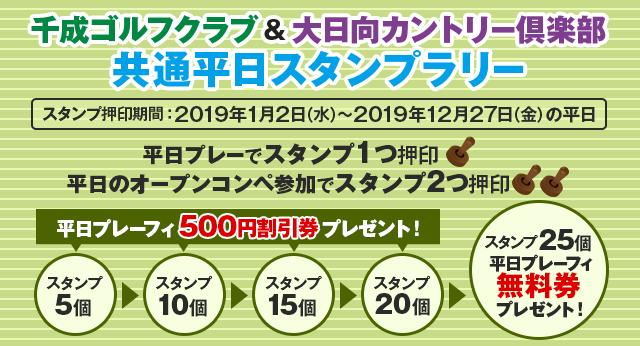 千成ゴルフクラブ&大日向カントリー倶楽部共通平日スタンプラリー