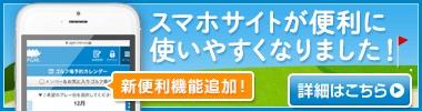 【スマホバナー】スマホリニューアル